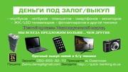 Быстрый выкуп/скупка фотоаппаратов зеркальных и цифровых дорого