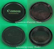 Крышки на тушку (body) и объектив 58мм Canon